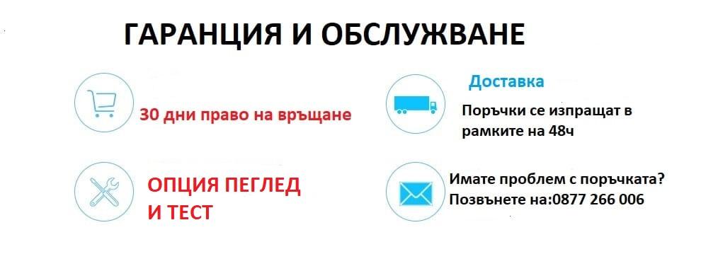 Промо оферти Grabnete.com - ЧЕРЕН ПЕТЪК